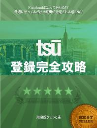 tsu登録完全攻略