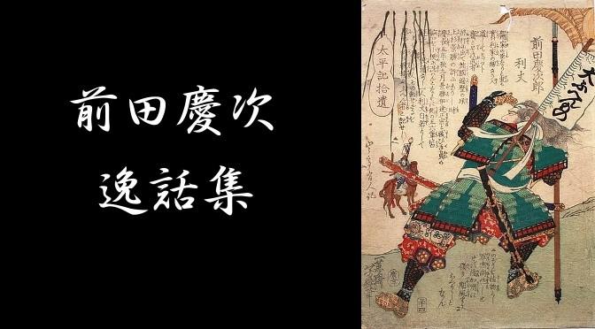 前田慶次逸話集