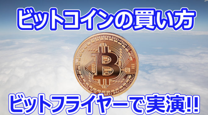 ビットコインを買おう!ビットフライヤーでビットコイン購入実演!!