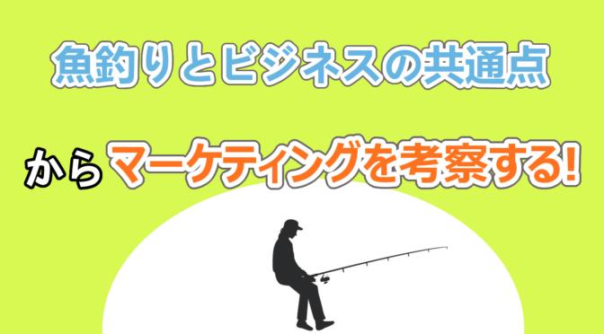 ビジネス哲学 「魚釣り」から「マーケティング」を考える!